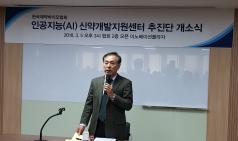 제약바이오협회, AI신약개발지원센터 추진단 공식 출범