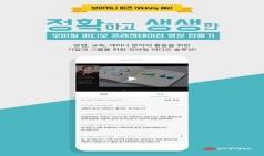 한미메디케어, 모바일 영상 제작 툴 '브이키니 비즈앱' 개발