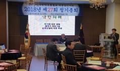 한국한약유통협회 서울경인지회, 제27회 정기총회 개최