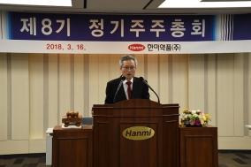 """한미약품 """"한미의 혁신, 한국 제약산업 이정표 될 것"""""""