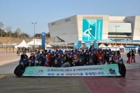 동아쏘시오그룹, 발달장애인 초청 평창 패럴림픽 경기 관람