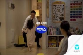 박카스, '국민이 선택한 좋은 광고상'서 장관상 수상