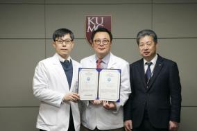 고대안암병원, 정보보호 관리체계 ISMS 인증 획득