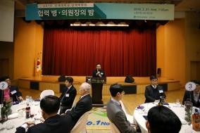 상계백병원, '2018년 협력 병·의원장의 밤' 행사 개최