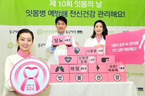 """""""잇몸 치료 후 제대로 관리한 환자 15%만이 잇몸건강 유지"""""""