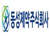 동성제약, 2018년 정기 승진인사