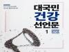 의협, 대국민건강선언문 점자도서 출간