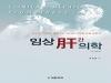 상계백병원 소화기내과 최원충 교수, '임상 간의학' 출간
