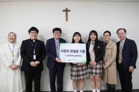 인천성모병원, 강화여고와 '사랑의 헌혈증 기증식' 가져