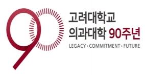 고려대학교 의과대학 개교 90주년 엠블럼 선포
