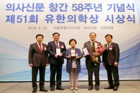 제51회 유한의학상 대상에 삼성서울 남도현 교수