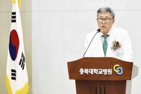 제14대 한헌석 충북대병원장 취임