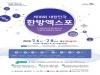 한약진흥재단, '제18회 대한민국한방엑스포' 참가업체 모집