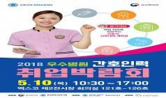 간협, '2018 우수병원 간호인력 취업박람회' 개최