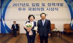 최도자 의원, '2017년도 입법 및 정책개발 우수 국회의원' 선정