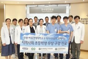 오랄-비·테라사이클, 연세대 치대병원과 어린이 무상 구강 치료 활동