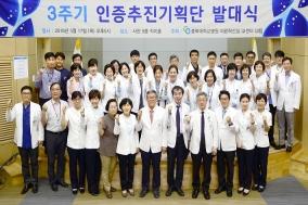 충북대병원, '3주기 인증추진기획단 발대식' 개최
