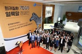 한국화이자제약, '희귀질환 7000-얼룩말 캠페인' 런칭