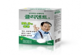동아제약, 양치 효과 틀니세정제 '클리덴트' 발매