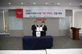 대원제약, 부패방지경영시스템 국제표준 ISO 37001 인증 획득