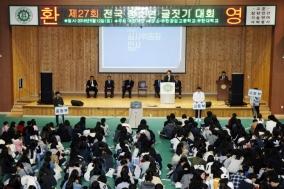 유한재단, 제27회 전국 청소년 글짓기 대회 개최