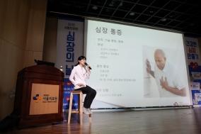 서울의료원 심장의 날 건강 토크콘서트에 참가자 200여명 몰려