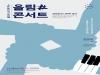 올림푸스한국, 암 경험자 및 가족 위해 '올림#콘서트' 기획