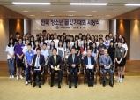 유한재단, 전국청소년글짓기대회 시상식 개최