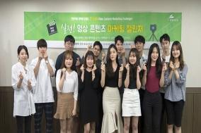 현대약품, 대학생마케터 19기 발대식 개최