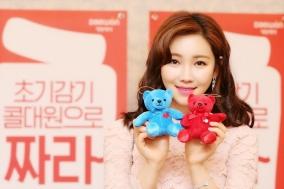 배우 이유리, 대원제약 주최 하트-하트재단 기부행사 응원