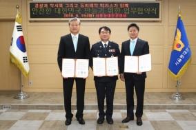 동아제약, 안전한 대한민국 만들기에 앞장