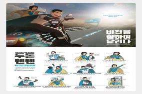 동아쏘시오, 행복한 기업 만들기 'DO DON'T 1010' 선포