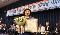 최도자 의원, 법률소비자연맹 '국회의원 헌정대상' 수상