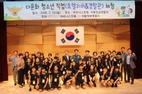 서울강남경찰서, 다문화 청소년 30명 일일 직업체험 행사 실시