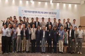 대한개원의협의회, 제13대 집행부 임원 워크숍 개최