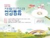 인천성모병원, 21일 허리통증 건강강좌 개최