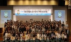 '대한간호협회 홍보 서포터즈 하계 합동 워크숍' 개최