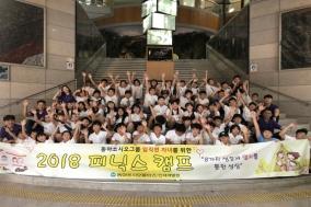 동아쏘시오그룹, 임직원 자녀 '2018 피닉스 캠프' 실시