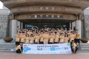 광동제약, 제6회 청소년 DMZ 평화생명캠프 성료
