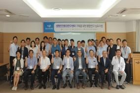 양산부산대병원, 생명안전환경 연구센터 구축 심포지엄 개최