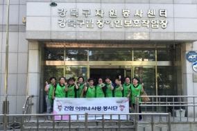건협 서울동부지부, 강북구립장애인보호작업장서 봉사활동 실시