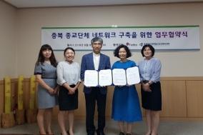 충북광역정신건강복지센터, 종교단체 생명지킴이 활동사업 MOU