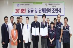 인천성모병원, 2018년 임금 및 단체협약 체결식 가져