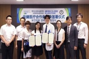 순천향중앙의료원, 중국 청백강구인민병원과 MOU