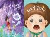 충북지역암센터, 도내 56개 도서관에 암 예방 동화책 500여권 배부