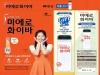 현대약품, 스페셜 기프트 담은 '미에로화이바 선물세트' 출시