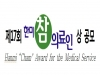 서울시醫, '제17회 한미참의료인상' 수상후보자 공모