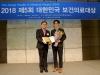 고대안암병원, 2018 대한민국 보건의료대상 수상