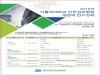 인천성모병원, 내달 6일 2018년 개원의 연수강좌 개최