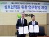 한약진흥재단-대구경북첨복재단, 한의약산업 발전 업무협약 체결
